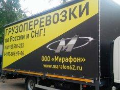 Нанесение рекламы на автомобильный тент
