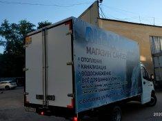 Фургон с рекламой на две стороны